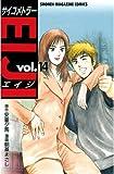 サイコメトラーEIJI(14) (講談社コミックス―Shonen magazine comics (2630巻))