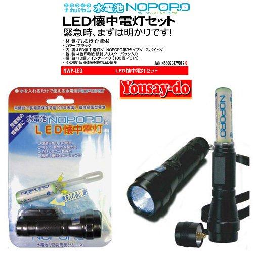 水電池NOPOPO ノポポ LED懐中電灯セット NWP-LED