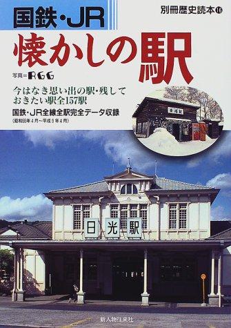 国鉄・JR懐かしの駅