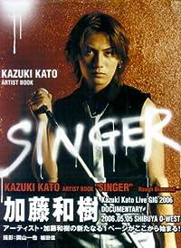 加藤和樹アーティストブック「SINGER」
