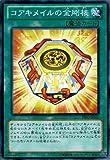 遊戯王カード コアキメイルの金剛核/プライマル・オリジン(PRIO)