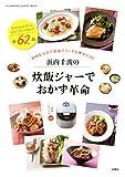 浜内千波の炊飯ジャーでおかず革命 (双葉社スーパームック)