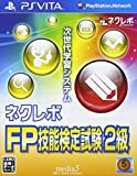 ネクレボ FP技能検定試験2級