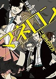 マネロン 二億円の行方 (TO文庫)
