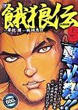 餓狼伝 9 (秋田トップコミックスW)