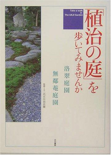 「植治の庭」を歩いてみませんか―洛翠庭園・無鄰菴庭園
