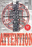 真・コンピュータ用語辞典 (ホームページブックス)