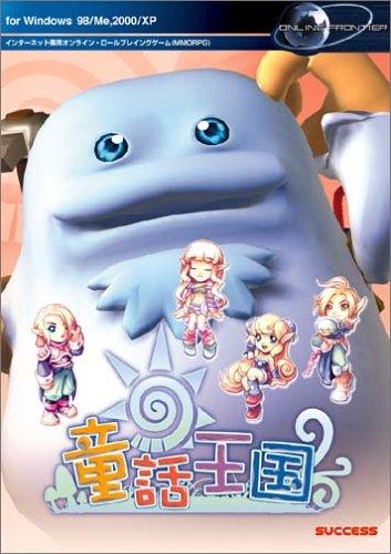 Amazon.co.jp: 童話王国 スター...