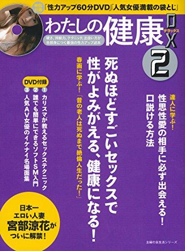 わたしの健康DX2 (主婦の友生活シリーズ)