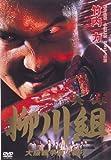 実録 柳川組 [レンタル落ち] (全3巻) [マーケットプレイス DVDセット商品]