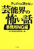 テレビでは流せない芸能界の怖い話【事務所NG編】 (TO文庫)