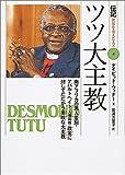 ツツ大主教―南アフリカの黒人差別・アパルトヘイト(人種隔離)政策に対してたたかう勇敢な大主教 (伝記 世界を変えた人々)