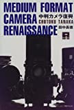 中判カメラ復興