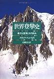 世界登攀史―偉大な登頂とその試み