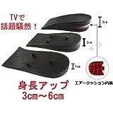 [トモトミ]TOMOTOMI 3段6cmUP シークレットインソール シークレット中敷 エア付上げ底