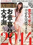 サムライ 人生の達人 2014年 01月号 (歴史人1月号増刊)