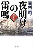 夜明けの雷鳴—医師・高松凌雲 (文春文庫)
