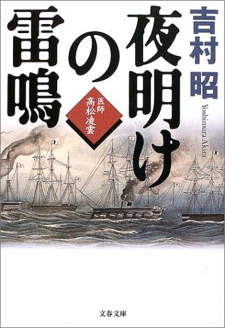 夜明けの雷鳴 医師・高松凌雲 (文春文庫)