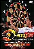 ダーツ:D-style?ダーツ勝利の方程式[DVD]