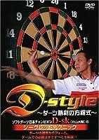 ダーツ:D-style‾ダーツ勝利の方程式[DVD]