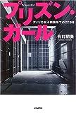 プリズン・ガール―アメリカ女子刑務所での22か月