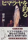 ヒマラヤを釣る (中公文庫)