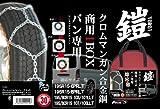 商用1BOX専用タイヤチェーン 鎧-ヨロイ- ハイエース/キャラバン・ホーミー195/80-15