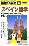 スペイン留学〈2003~2004〉 (地球の歩き方 成功する留学)
