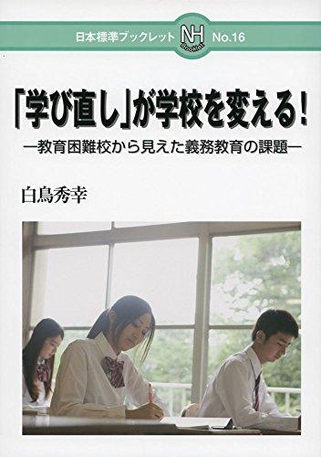 「学び直し」が学校を変える!―教育困難校から見えた義務教育の課題 (日本標準ブックレット)
