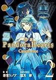 小説 PandoraHearts  ~Caucus race 2~ (Gファンタジーノベルズ)