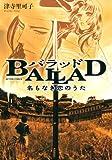 BALLAD名もなき恋のうた (アクションコミックス)