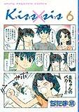 Kiss×sis 6巻 6/4発売