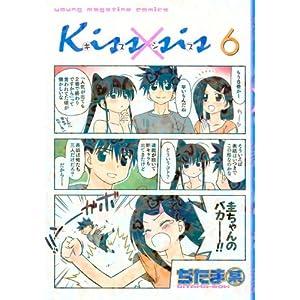 【クリックで詳細表示】Kiss×sis(6) (KCデラックス ヤングマガジン): ぢたま 某: 本