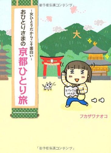 おひとりさまの京都ひとり旅~女ひとりだからこそ面白い~