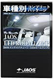 JAOS (ジャオス) LEDルームランプ GRJ76/HZJ76(サンルーフ無車)  ランドクルーザー 70系 B540241A