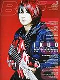 BASS MAGAZINE (ベース マガジン) 2014年 03月号 [雑誌]