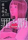 罪と罰 2 (アクションコミックス)