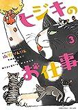 ヒジキのお仕事(3) (バンブーコミックス)