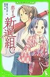 恋する新選組(2)