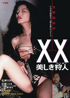 XX ダブルエックス 美しき狩人(ハンター)