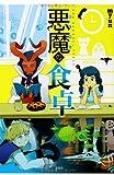 悪魔(ダイモン)の食卓 / myun のシリーズ情報を見る