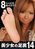 美少女の足裏 14 8人の美少女達の足裏 NFDM-130 [DVD]