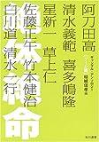 絶体絶命―ギャンブル・アンソロジー・ゲーム篇 (ハヤカワ文庫JA)