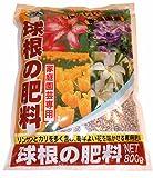 松印球根の肥料800g