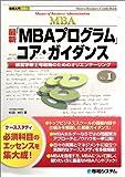 最新「MBAプログラム」コア・ガイダンス―経営学修士号取得のためのオリエンテーリング (Shuwa Business Guide Book―図解入門MBA)