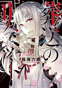 葬送のリミット(1) (アフタヌーンコミックス)