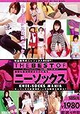 THE BEST OF ニーソックス ほしのみゆ 相崎琴音 加護範子 愛音ゆう 真崎寧々 NIRVANA [DVD]