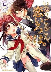 いなり、こんこん、恋いろは。(5) (角川コミックス・エース)