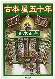 古本屋五十年 (ちくま文庫)