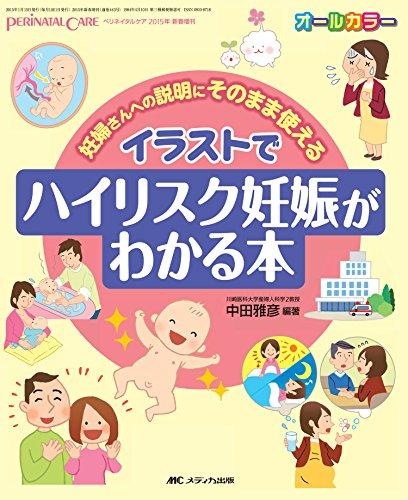 イラストでハイリスク妊娠がわかる本: 妊婦さんへの説明にそのまま使える (ペリネイタルケア2015年新春増刊)